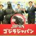 柔道日本代表、ゴジラとコラボでゴジラジャパンに 井上康生氏「日本の素晴らしさを世界に」