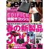 創刊20周年号はEDIFICE特製サコッシュが付録! 【GetNavi5月号】は一冊丸ごと新製品ベストバイ特集