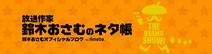 鈴木おさむ、体重が100kgを超え人間ドックの検査に引っかかる「マジのマジでやばい!」