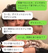 あいのり・桃、彼氏とのデートを決めるLINEを公開「素敵なやりとり」「めっちゃ男前」の声