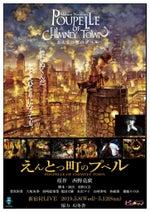 5日間で1500人を動員できなければ「ピカ☆マイ」解散 キングコング・西野亮廣氏原作の人気絵本「えんとつ町のプペル」を舞台化