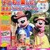 パークデビューの強い味方「子どもと楽しむ!東京ディズニーリゾート2019-2020」4/22発売