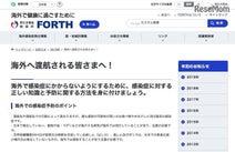 【GW2019】海外での感染症に要注意、厚労省検疫所が情報提供
