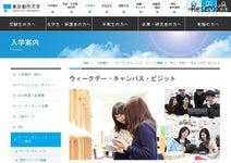 【大学受験】通常授業が体験できる進路発見プログラム…東京都市大4・5月