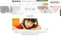 【小学校受験2020】伸芽会、難関校「シミュレーションテスト」6月開催
