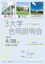 【大学受験】上智・南山・ICU、シンガポールで合同説明会4/27-28