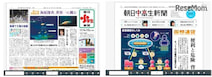 朝日学生新聞社、学校・教育機関向けに新聞のデジタル版を提供