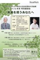 お茶大、リケジョ特別講演会5/18…ノーベル賞の大隈氏ら登壇