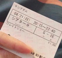 矢口真里、映画『キングダム』に感動し単行本を購入「もう一回読み直したくて」