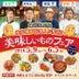ご当地レア食材が集結!渋谷ヒカリエで「美味しいものフェア 四国・九州 希少食材編」開催