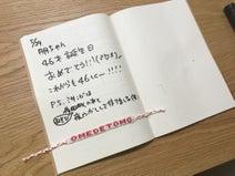 金田朋子、夫・森渉から誕生日にもらった手作りプレゼントに「感激しました」「素敵すぎる!」の声