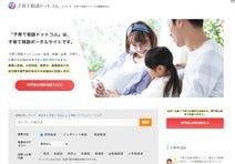 6月1日は「国際子どもの日」 子育て相談で総額100万円をプレゼント