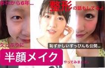 """あいのり・桃、6年ぶりの""""半顔メイク""""を披露「私としてはかなりいまいち」"""