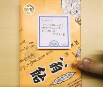 龍玄とし(Toshl XJAPAN)、羽生結弦からの手紙付き差し入れに感激「お心配りの天才」