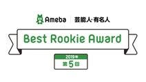 はんにゃ川島の妻・川島菜月、テラハ出演の田中優衣などが受賞 アメブロ『Best Rookie Award』