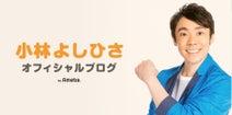 よしお兄さん、関ジャニ∞・大倉忠義が自身の役を演じ「いきなり私すごいイケメンになっちゃって すごい光栄なんですが…」