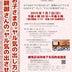 【中学受験】【高校受験】【大学受験】やる気がテーマ「東京北地域進学フェア」7/7