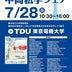 【中学受験2020】【高校受験2020】東武スカイツリーライン中高私学フェア