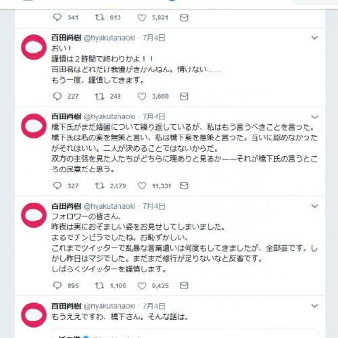 ツイッター 百田 尚樹