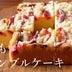 甘酸っぱいすももがドッサリ! 見てるだけでヨダレが止まらない絶品クランブルケーキのレシピをご紹介