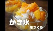 かき氷機なしで挑戦! マンゴーかき氷を作れるアイデアレシピに「まじか、作れるのか」「美味しそう!」の声
