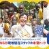 無料でNGOの本音トークを聞けるイベント 現地の暮らしを知る
