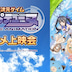 『超次元ゲイム ネプテューヌ』アニメ全12話の無料一挙放送、7月19日(金)19時より放送開始