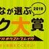 「みんなが選ぶTSUTAYAコミック大賞」決定! 1位は少年ジャンプのダークファンタジー作品
