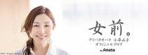 小原正子、夫・マック鈴木が16歳の時の写真にメロメロ「とにもかくにも可愛く感じるーー」