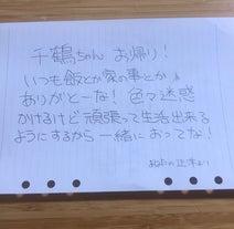 エハラマサヒロの妻、捨てられない夫の置き手紙を公開「たぶん一生捨てられない」