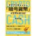 情報セキュリティの専門家が指摘する「ビットコインの消滅」と「新たな暗号貨幣・クリプトキャッシュの登場」