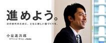 小泉進次郎氏、ブログで滝川クリステルとの結婚を報告「幸いなことに子どもも授かりました」