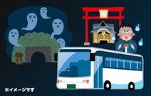 怪談師と行く心霊スポット・バスツアーが大阪で開催 怪談と怪奇お菓子付き[ホラー通信]
