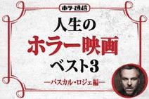 人生のホラー映画ベスト3 【『ゴーストランドの惨劇』パスカル・ロジェ監督 編】[ホラー通信]