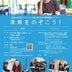 東大、理系進路選択応援イベント10/26…女子中高生対象
