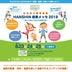 【夏休み2019】治療・薬剤師体験…HANSHIN健康メッセ8/23-25