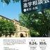 【大学受験】北海道大学進学相談会…東京8/24・大阪10/6