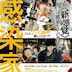 【ホラー通信セレクト 今週公開の映画】2019/8/16号:韓国発ゾンビコメディ『感染家族』