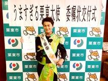 ボイメン小林豊、地元大使に任命され喜び「本当に本当に本当に嬉しいです」