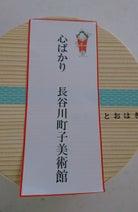 細川直美、夫が貰った差し入れを紹介「かわいい」「美味しそう!!」の声