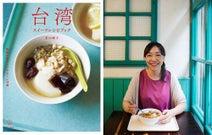 大人気の台湾スイーツ「豆花(トウファー)」の実演イベントを開催!《10月7日@蔦屋家電》
