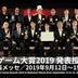 東京ゲームショウ2019の来場者が投票!今後が期待できる作品を選出する「日本ゲーム大賞2019 フューチャー部門」が決定