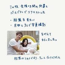 はあちゅう氏、無痛分娩の詳細な出産レポートを公開「参考になります」の声