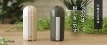 阪和、USB充電が可能なコードレス加湿器「mottole」を発売