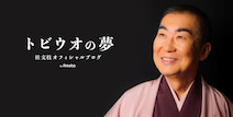 桂文枝、弟子から3か月遅れの誕生祝い「これがないと商売ができない」