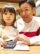 はんにゃ・川島の妻、娘に甘々な夫について語る「どうしてもあきぷーと買いに行きたいと言うので」