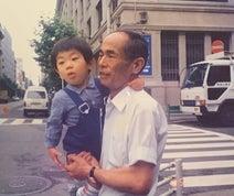 横山だいすけ、祖父との写真を公開「色んな思い出が蘇ってきます」