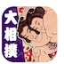 スマホでいつでもどこでも相撲観戦!!日本相撲協会公式スマホアプリ「大相撲」が幕下上位5番を含む十両の取組の配信を開始
