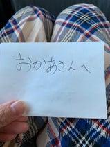 """中澤裕子、娘からの""""ラブレター""""に感激「上手な字」「幸せかみしめて」の声"""