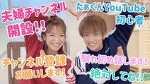 辻希美&杉浦太陽、いい夫婦の日にYouTubeチャンネルを開設「ぎこちない2人ですが」